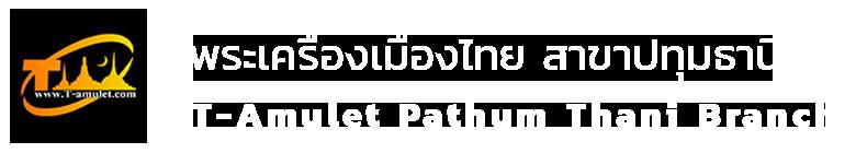 พระเครื่องเมืองไทย สาขาปทุมธานี บจก.